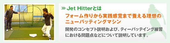Jet Hitter(ジットヒッター)とは